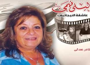 """""""أسوان لأفلام المرأة"""" يكرم نوال وليلى فهمي وبنات أنيس عبيد"""