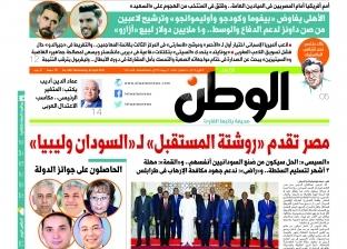 """تقرأ غدا في """"الوطن"""": مصر تقدم """"روشتة المستقبل"""" لـ""""السودان وليبيا"""""""