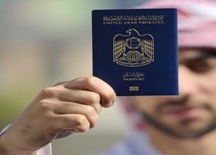جواز السفر الإماراتي الأول عالميا بدخوله 167 دولة