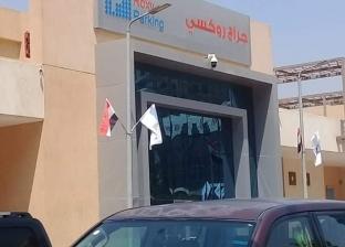 محافظ القاهرة يتفقد جراج روكسي قبل افتتاحه