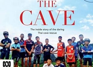 حوار| مؤلف كتاب «الكهف»: قصة إنقاذ أطفال تايلاند «مفبركة»