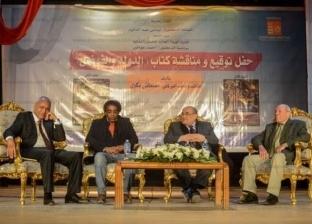 حفل توقيع كتاب مصطفى بكري