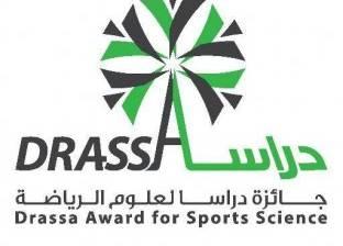 """أحمد جاب الله يحصد جائزة """"دراسا"""" لأفضل بحث علمي تطبيقي لعلوم الرياضة"""