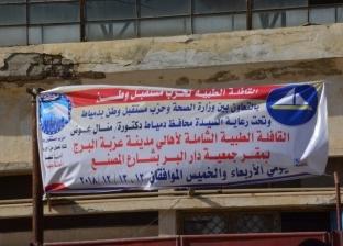 محافظ دمياط توزع 250 بطانية على الأسر الأكثر احتياجا