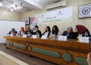 """غدا.. """" قضايا المراة"""" تحتفل باليوم العالمي لمناهضة العنف ضد النساء"""