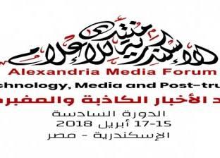 مدير المعهد السويدي يفتتح منتدى الإسكندرية للإعلام