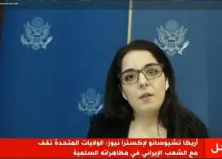 مسؤولة أمريكية: نقف مع الشعب الإيراني ونؤيد حقه في حرية التعبير