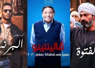 """""""غربل الكمين يا منسي"""".. مشاهد أثرت في المشاهدين في دراما رمضان 2020"""