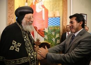 """وزير الشباب يؤكد لـ""""تواضروس"""" ترابط نسيج الوطن ووحدته في مكافحة الإرهاب"""