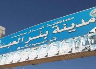 """""""بئر العبد"""" أفضل مدينة و""""رابعة"""" أجمل قرية على مستوى محافظة شمال سيناء"""