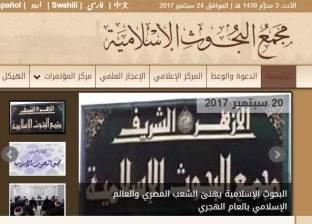 مجمع البحوث الإسلامية ينعى أكبر المعمرين الأزهريين