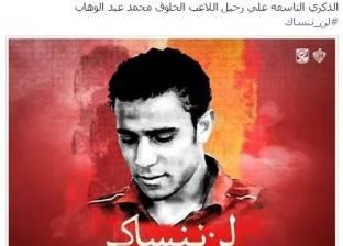 """محطات في حياة """"موسيقار الملاعب"""" محمد عبد الوهاب"""