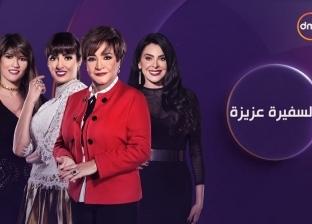 انطلاقة جديدة لبرنامج السفيرة عزيزة في مطلع يناير
