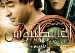 """سمير سيف وعائشة بن أحمد يحتفلون بالعرض الخاص لـ""""أوغسطينوس"""" بالإسكندرية"""