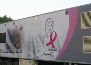 حملة مجانية للفحص المبكر لأورام الثدي بمستشفى المنزلة بالدقهلية