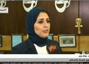 وزيرة الصحة: غرفة عمليات لمتابعة الخدمات الطبية خلال أيام العيد