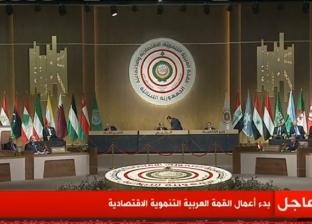 عاجل| بدء أعمال القمة العربية التنموية الاقتصادية في لبنان