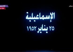 بالفيديو| السيسي يشهد فيلم تسجيلي يروي ملحمة الشرطة بالإسماعيلية 1952