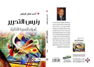 """السبت.. مناقشة رواية """"رئيس التحرير"""" لفضل شبلول في """"الشموع"""""""