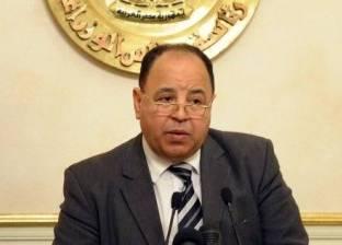 وزير المالية: نهاية مهلة سداد الضريبة العقارية دون غرامات 15 أغسطس