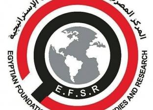 """""""المصري للدراسات"""": الصين شريك في مكافحة الإرهاب بالشرق الأوسط"""