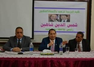 رئيس جامعة بورسعيد يبحث خدمات كلية التربية المجتمعية