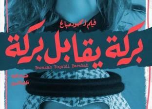 """السعودية ترشح """"بركة يقابل بركة"""" للمشاركة في """"أوسكار أفضل فيلم أجنبي"""""""