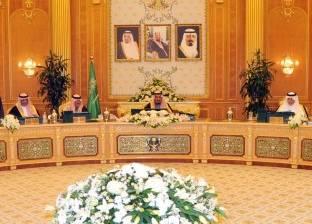 عاجل| مجلس الوزراء السعودي: نحتاج إلى التكاتف لردع إرهاب إيران