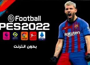 طرحkonami pes 2022: نسخة جديدة تنافس FIFA