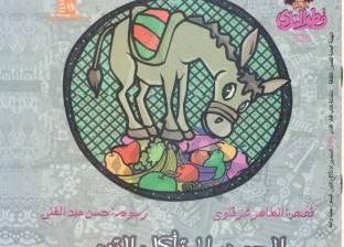 """""""الحمير لا تأكل التبن"""" و""""فرح"""" ضمن سلسلة قطر الندى بمعرض الكتاب"""