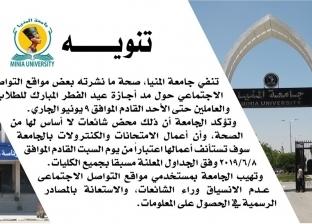 جامعة المنيا: استئناف الامتحانات غدا السبت ولاصحة لتأجيلها