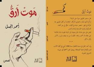 """""""الدار"""" تطرح """"موت أرق"""" لـ أحمد الجمل"""