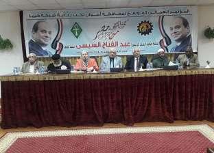 """مؤتمر عمالي حاشد لتأييد """"السيسي"""" بالانتخابات في كيما أسوان للأسمدة"""