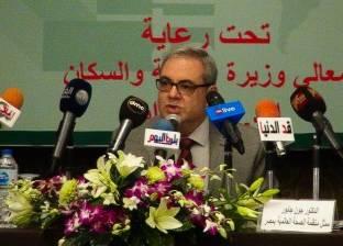 """مؤتمر """"الصحة"""" لإعلان نتائج المسح القومي للأمراض غير المعدية"""