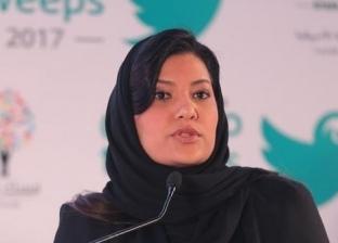 أمر ملكي بتعيين الأميرة ريما بنت بندر سفيرة للسعودية في أمريكا