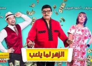 """قبل """"الزهر لما يلعب"""".. 6 مسرحيات جمعت سمير غانم وأحمد الإبياري"""