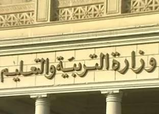 بعد نشر «الأجزاء المخصصة للقراءة» على صفحة الوزارة.. الإقبال تاريخى