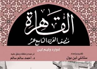 """ترجمة """"القاهرة منتصف القرن التاسع عشر"""".. الأحدث """"المصرية اللبنانية"""""""