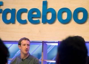 """""""فيسبوك"""" يقدم هدية لمن يعلنون ارتباطهم يوم عيد الحب"""
