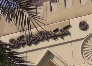 """""""الأزهر"""" يوضح حكم استعمال الأدوية في نهار رمضان"""