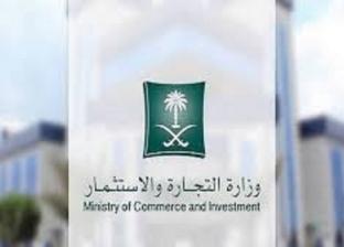 """رسالة غريبة لـ""""التجارة السعودية"""" على """"تويتر"""" تثير لغزا داخل المملكة"""