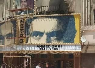 """تعرف على سبب ظهور أحمد زكي على واجهات سينما """"مترو"""""""