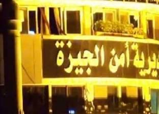 """""""سهرة حمرا ماكملتش"""".. تفاصيل سرقة يمني وصديقه بالإكراه ببولاق الدكرور"""