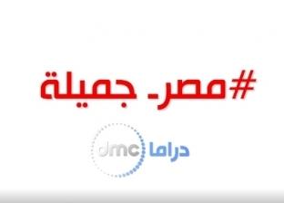 """""""دي إم سي دراما"""" تطلق مبادرة """"مصر جميلة"""""""