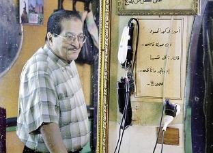 تاريخ مصر فى صالون حلاقة: نعيماً