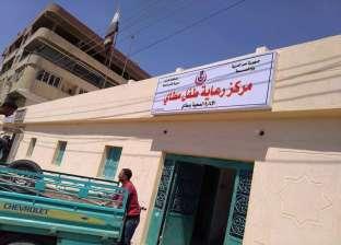 انتهاء تطوير مركز رعاية الطفل بمركز مطاي بالمنيا