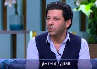 """إياد نصار: """"انطردت من مسرح المدرسة لأن المدرس مقتنعش بتمثيلي"""""""