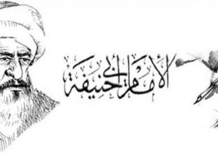 في 10 نقاط.. تعرف على فقيه الملة والإمام الأعظم للمسلمين