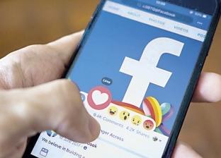 دراسة أمريكية: «الفيس بوك» يحافظ على الصحة النفسية للبالغين