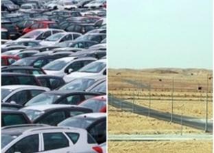 """""""المالية"""" تعلن عن مزادات لبيع أراضي وسيارات ومحلات"""